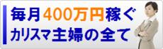 【3つの収入】メニューボタン.png