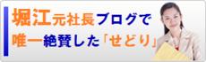 【せどり】メニューボタン.png